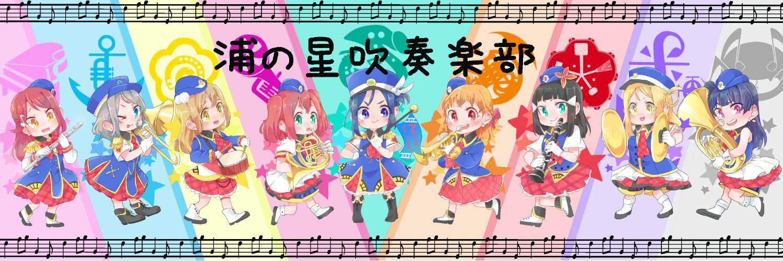 URANOHOSHI Wind Orchestra
